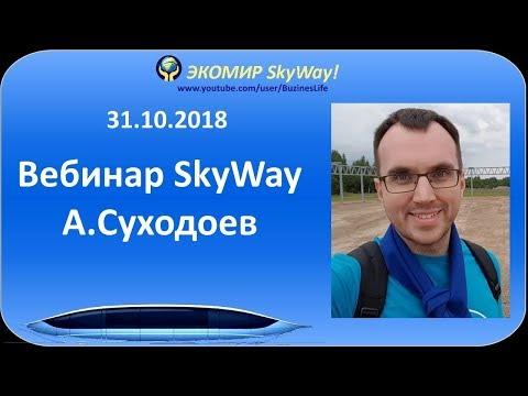 Вебинар SkyWay Capital, А Суходоев, 31.10.2018