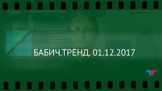 БАБИЧ.ТРЕНД. 01.12.2017