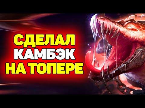 Нереальный камбэк за Ренектона - Лига Легенд