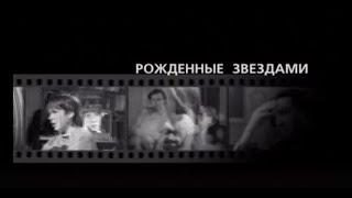 Рождённые звёздами. Документальный фильм. 2005.