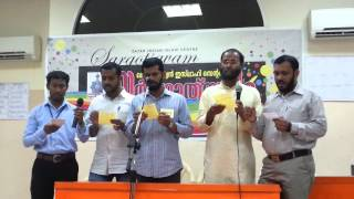 QIIC Sargolsavam 2014 - Group Song by Hilal Area 2017 Video