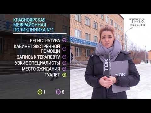 «Проверка» красноярской городской поликлиники №1