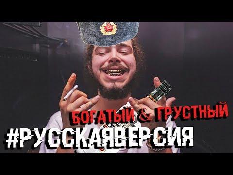 #РУССКАЯВЕРСИЯ: POST MALONE - RICH & SAD *транслейт*