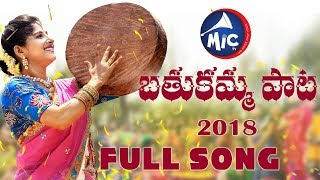 Bathukamma Song 2018 by Mangli | Latest Bathukamma Song | MicTv.in