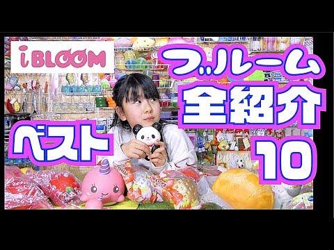 ブルームスクイーズ!ベスト10全紹介してみた☺️【ほのぼの番組】