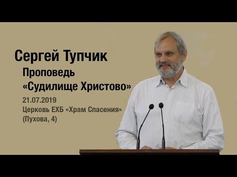 """Сергей Тупчик. Проповедь """"Судилище Христово"""""""