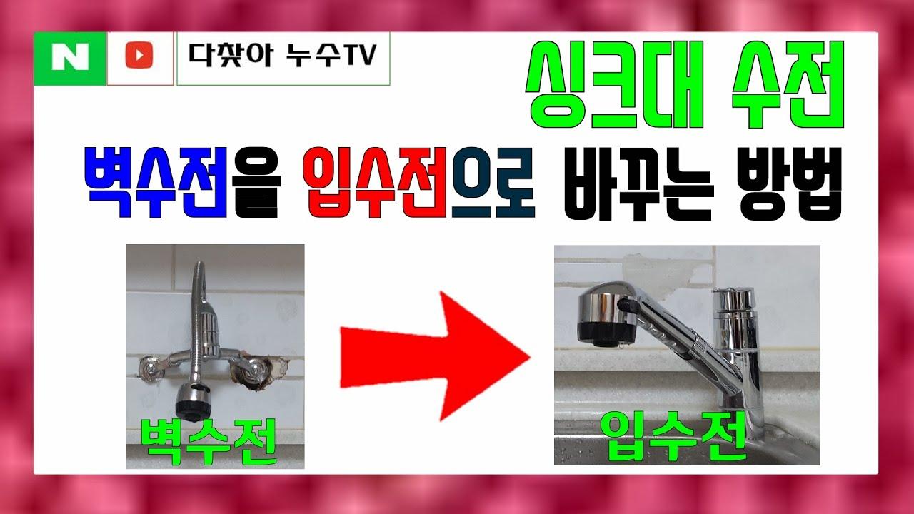 [씽크대수전교체] 벽수전을 입수전으로 시공하는 방법 / Sink water replacement