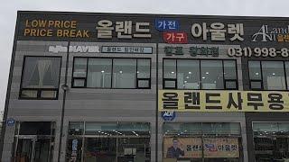 김포 한강 신도시 가구 단지 올랜드 아울렛