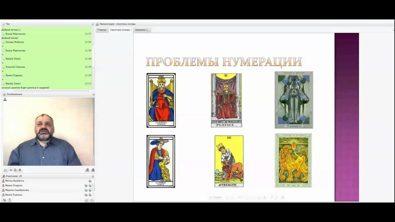 Обучение на картах таро бесплатно видео обучение правил дорожного движения украина