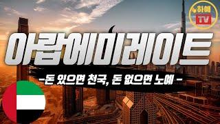 아무도 안 알려주는 아랍에미레이트 이야기 feat. 현…