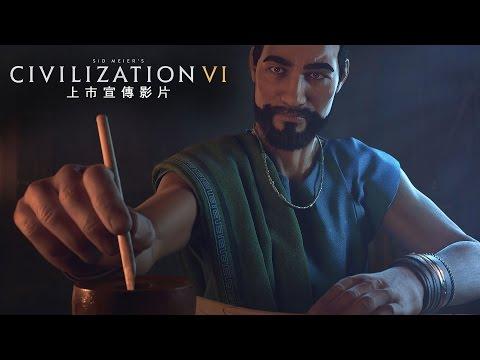 《文明帝國VI》上市宣傳影片