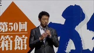 NHK大河ドラマ「新撰組!」にも出演 五稜郭公園で開催.