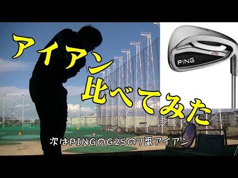塾長ゴルフ持っているゴルフクラブを比較してみたアイアン編