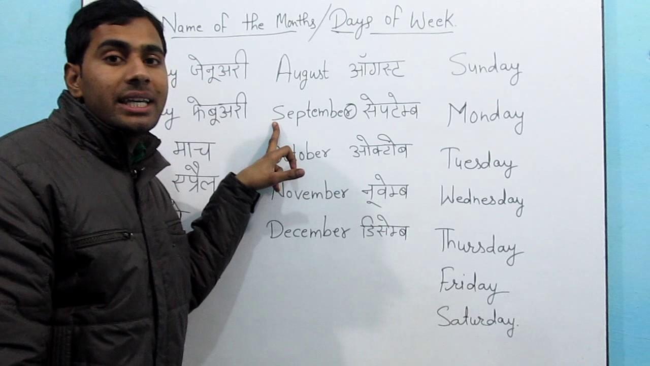 hindu months name in hindi pdf