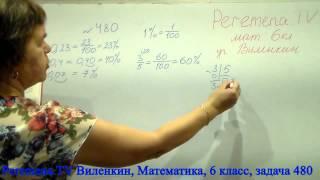 Виленкин, Математика, 6 класс, задача 480