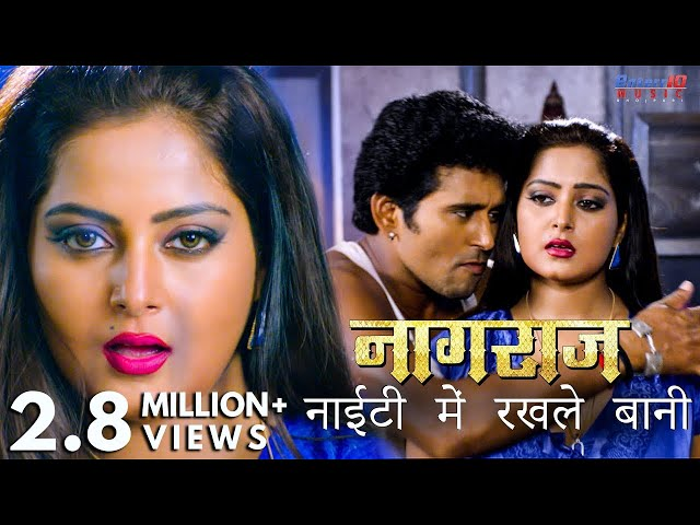 Nighty Me Rakhle Bani | नाईटी में रखले बानी | Naagraaj Full Song | New Bhojpuri Hit Songs 2018