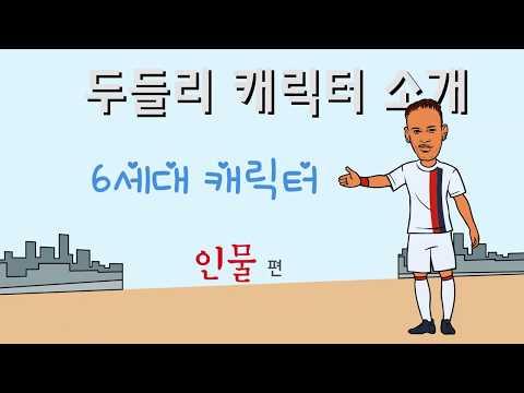 두들리(Doodly) 캐릭터 - 6세대 캐릭터 '인물' 편
