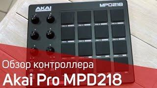 akai MPD218 Обзор. Sound Check