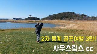 [나훔 골프 TV] 2차 동계 골프 여행 겸 전지 훈련…