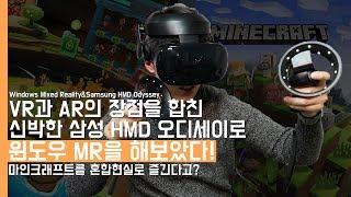 VR과 AR의 장점을 합친 신박한 삼성 HMD 오디세이로 윈도우 MR을 해보았다! 마인크래프트를 혼합현실로 즐긴다고?(Windows Mixed Reality)