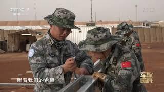 《国防微视频-军歌嘹亮》 20200124 《乘梦飞翔》|军迷天下