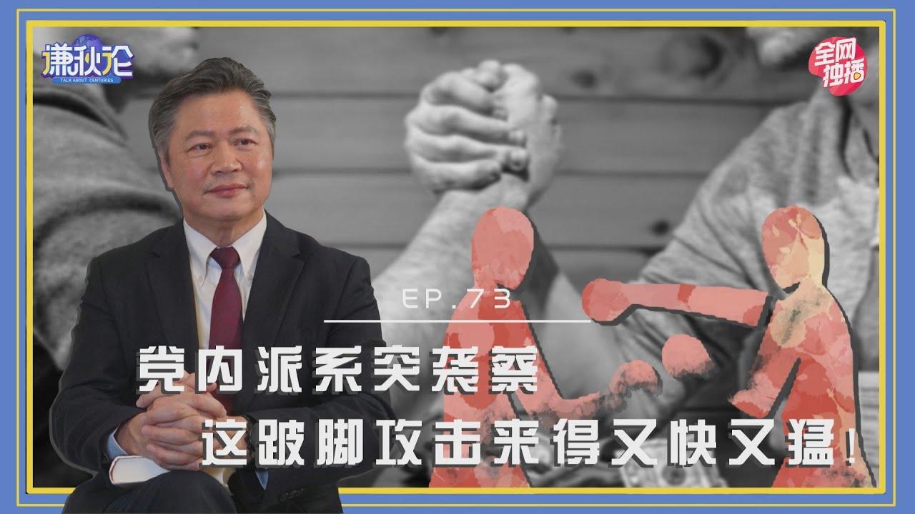 《谦秋论》赖岳谦 第七十三集|党内派系突袭蔡英文,这跛脚攻击来得又快又猛!|