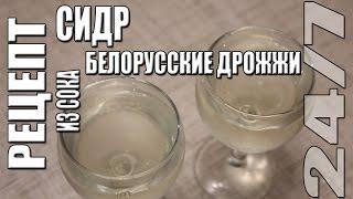 Рецепт. Сидр из сока, Белорусские дрожжи.