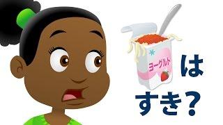 スパゲティヨーグルトはすき?「Do You Like Spaghetti Yogurt?」| 童謡 | Super Simple 日本語