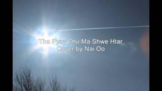 Tha Pyay Thu Ma Shwe Htar တစ္ျပည္သူ မေရႊထား (Cover by Nai Oo)