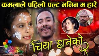 चिया छानेको - चल्यो घम्साघम्सी पहिलो पल्ट कमलाले भनिन म हारे || Kamala Ghimire & Amrit Sapkota