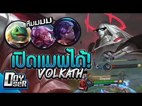 RoV:ความลับอัลติ Volkath ฝันร้ายของHeroหายตัว - Doyser