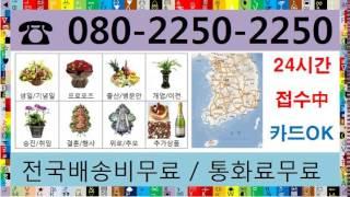 꽃집전화번호 O8O-225O-225O 숭례관장례식장통영…