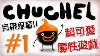 【CHUCHEL 臉黑先生】#1 自帶鬼畜!! 超可愛的魔性遊戲!!