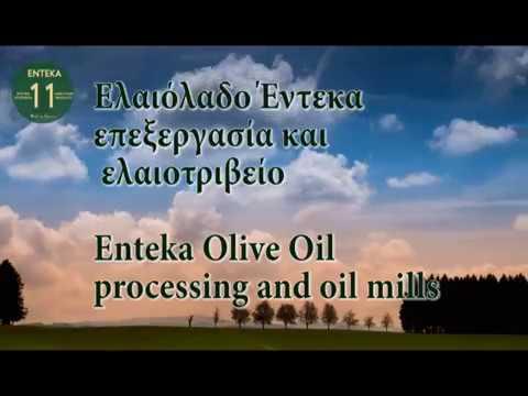 Επεξεργασία και ελαιοτριβειο- processing and oil mills