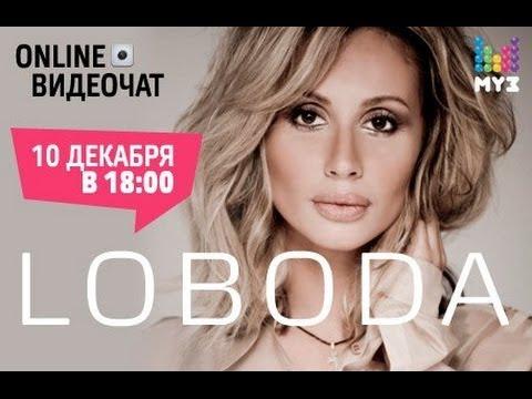 LOBODA - Видеочат со звездой на МУЗ-ТВ thumbnail