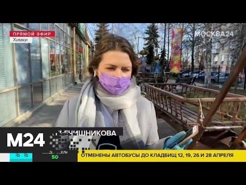 Химки находятся на первом месте по числу зараженных коронавирусом по Московской области - Москва 24