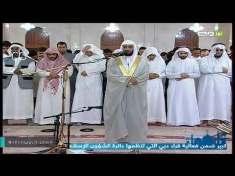 Salat Al-Taraweeh - Sheikh Nabil Al-Rifai  - * 1437-Ramadan-18 \ 2016-6-23  *