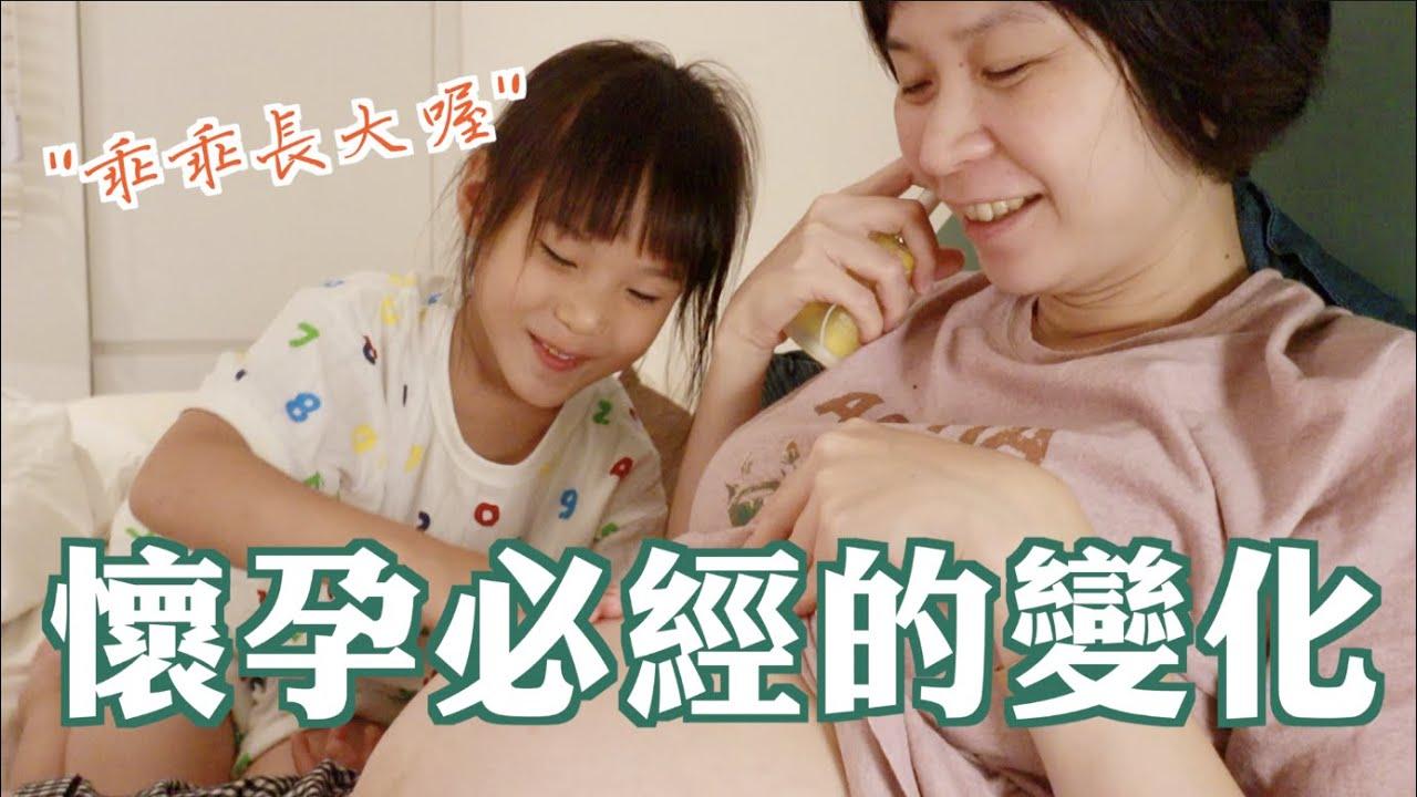 真的生完就忘了?懷孕必經的十種變化 | MOM&DAD