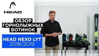HEAD NEXO LYT 2018/2019. Видео обзор новой серии горнолыжных ботинок HEAD.