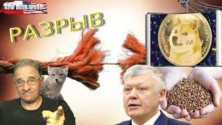 Разрыв с реальностью и народом   Новости 7-40, 5.5.2021