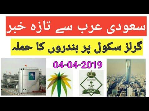 saudi government latest news/ saudi arabia news in urdu live
