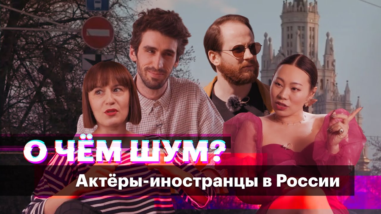 Актёры-иностранцы — о жизни и работе в России, о российских политиках, русской душе и мате