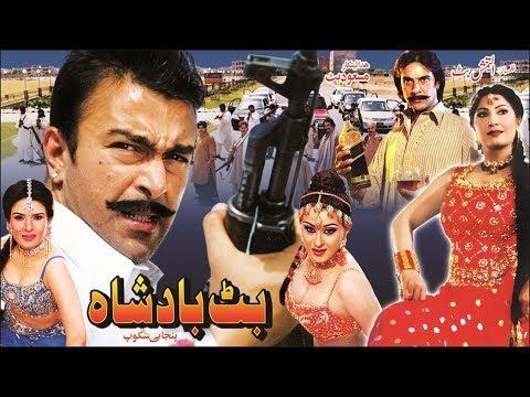 BUTT BADSHAH - SHAAN & SAIMA - OFFICIAL PAKISTANI MOVIE