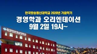 [경영학과] 2020학년 2학기 방송통신대학교 경영학과…