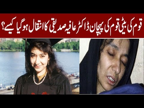 Shocking News Doctor AAfia Siddiqui Passad Away in Urdu/Hindi