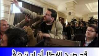 ضرب بوش بالحذاء على يد صحفي عراقي بطل