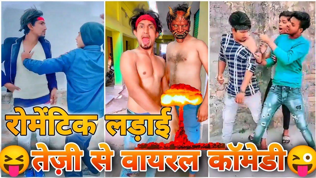 रोमेंटिक लड़ाई 😝, Moj short videos,Mani meraj comedy, today viral,New Mani meraj bhojpuri comedy