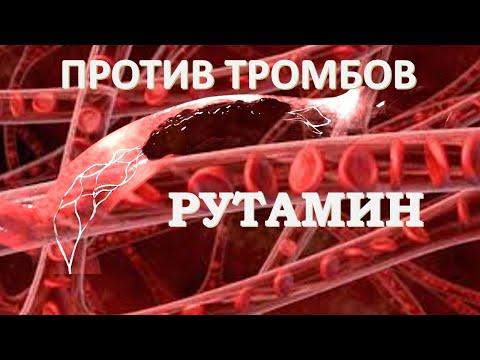 Венозная недостаточность Симптомы Против тромбов Тивас Рутамин