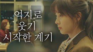 (억지로 웃게 된 계기) 이지현(Lee Ji-hyun)에게 자신의 이야기를 외면당한 서현(Seohyun)… 안녕 드라큘라(hello dracula)1회