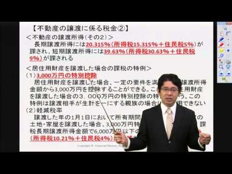 不動産の譲渡に係る税金1